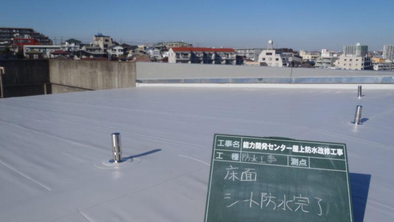 能力開発センター屋上防水改修工事