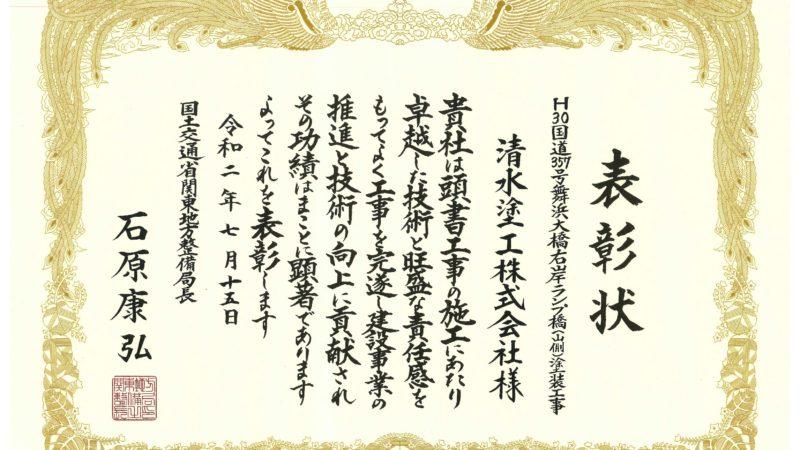 国土交通省 関東地方整備局長表彰をいただきました。